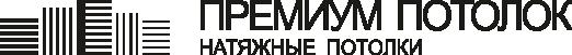 Натяжные потолки в Санкт-Петербурге - Премиум Потолок»
