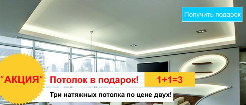 Натяжные потолки в СПб только сейчас - цена за 1м2 - 399руб